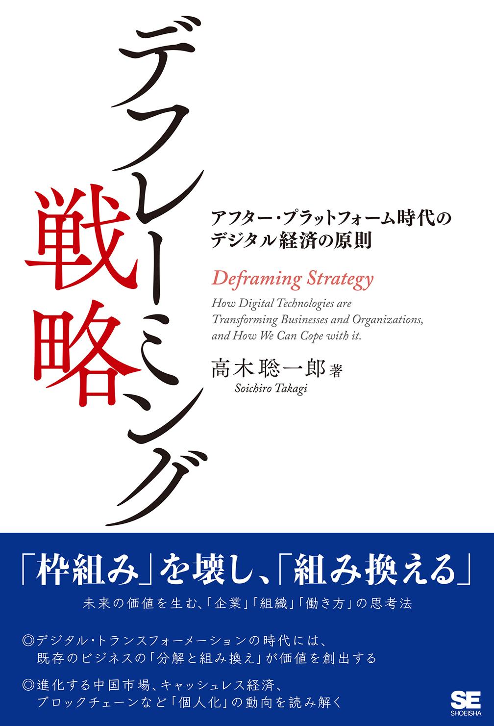 デフレーミング戦略  アフター・プラットフォーム時代のデジタル経済の原則(翔泳社)