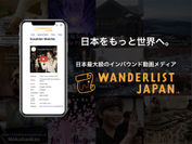 「Wanderlist Japan」Webサイト