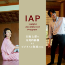 IAP(Insight Acceleration Program)