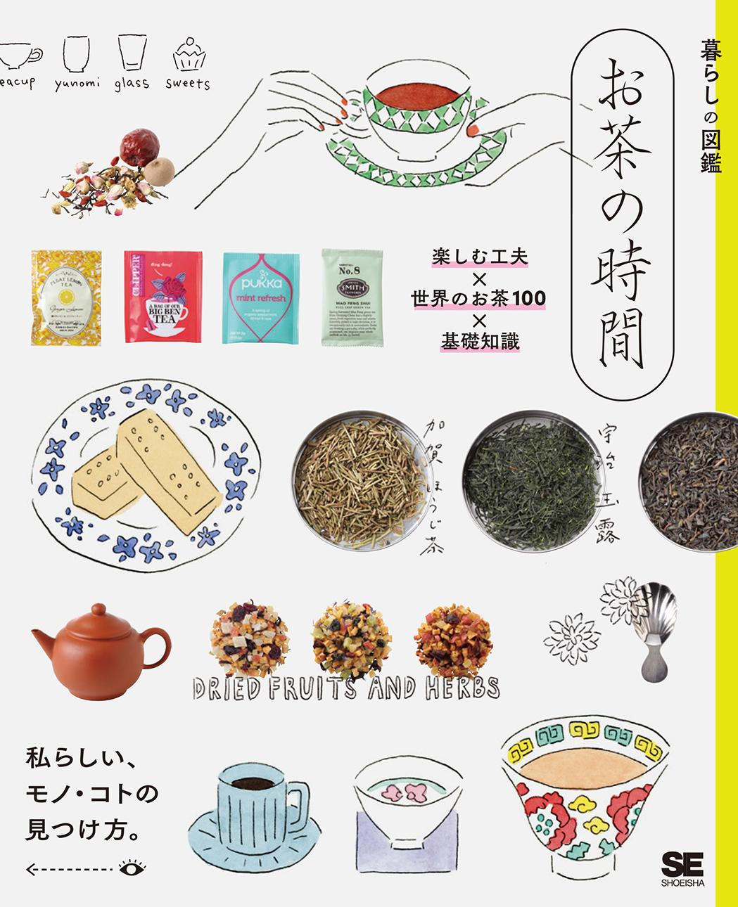暮らしの図鑑 お茶の時間 楽しむ工夫×世界のお茶100×基礎知識(翔泳社)