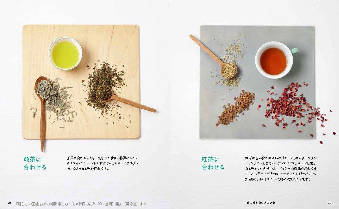 暮らしの図鑑 お茶の時間 楽しむ工夫×世界のお茶100×基礎知識_中面2