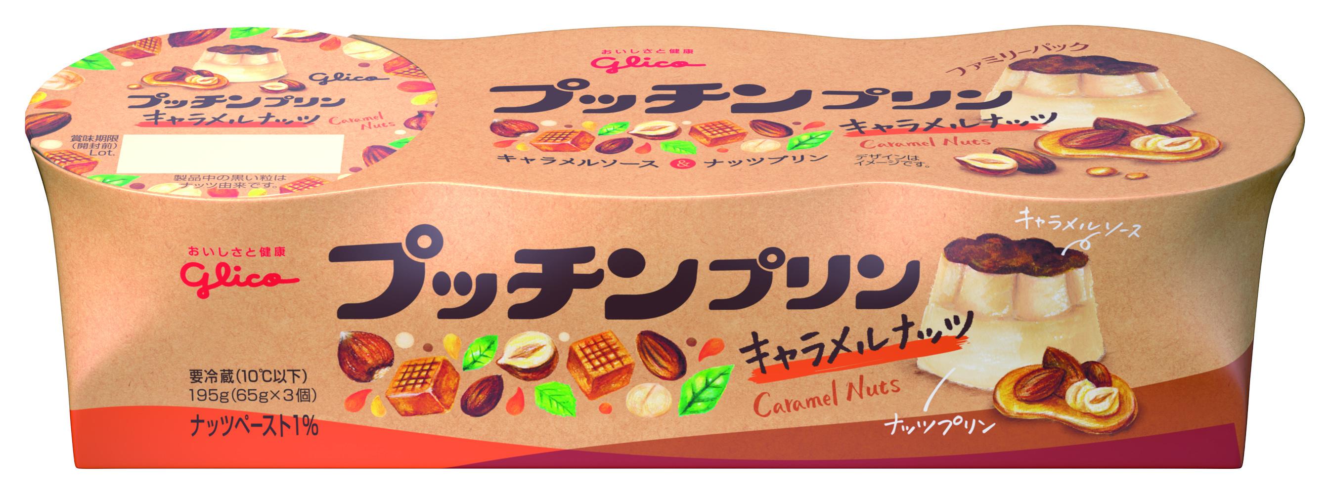 プッチンプリン <キャラメルナッツ> ファミリーパック