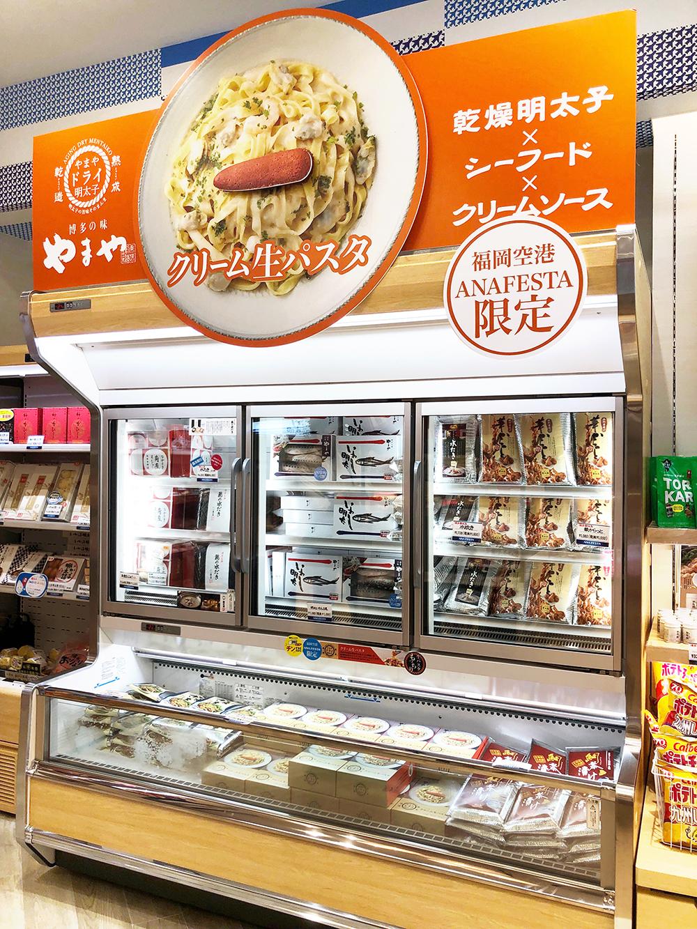 福岡空港 ANA FESTA福岡国内ロビー店