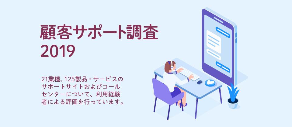 顧客サポート調査2019