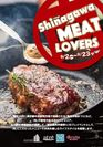 「Shinagawa MEAT LOVERS」リーフレット