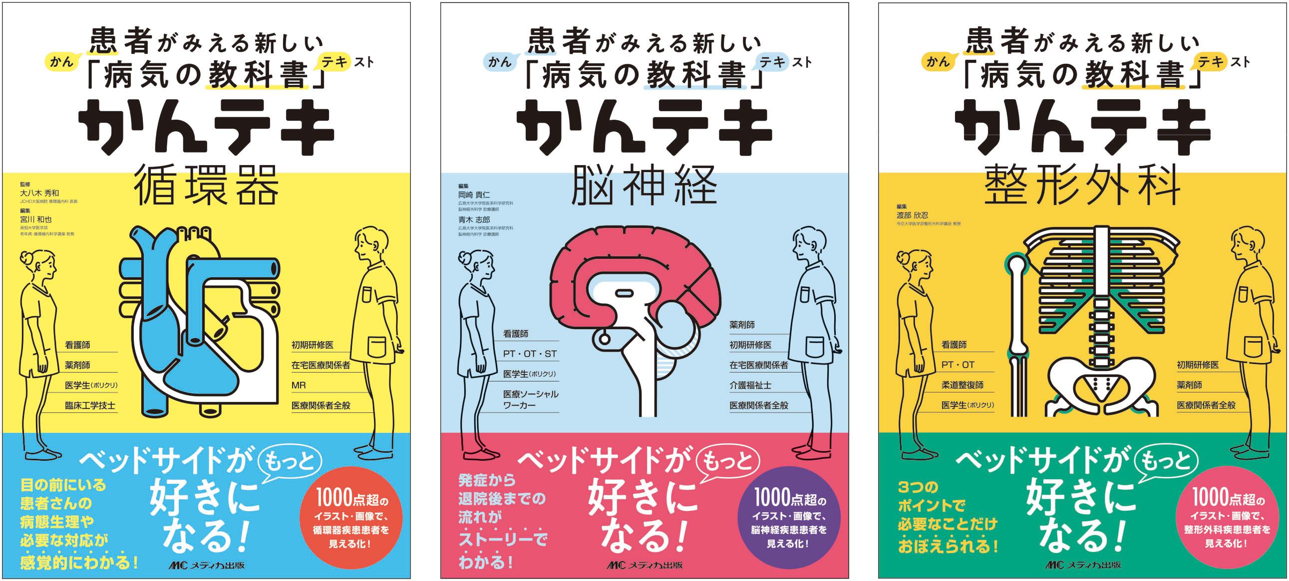 患者がみえる新しい「病気の教科書(テキスト)」『かんテキ』