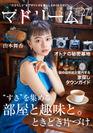 マドリームVol.27 表紙:山本舞香