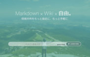 GROWI.cloud サイト