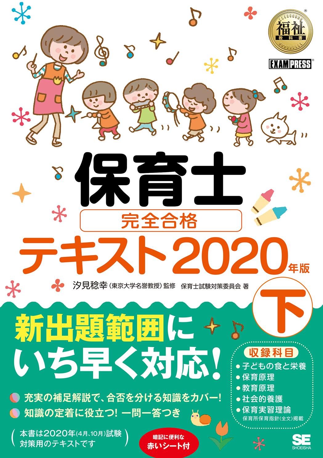 ■福祉教科書  保育士  完全合格テキスト 下 2020年版(翔泳社)