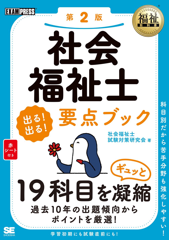 福祉教科書 社会福祉士  出る!出る!要点ブック 第2版(翔泳社)