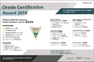 「Oracle Certification Award 2019」受賞結果