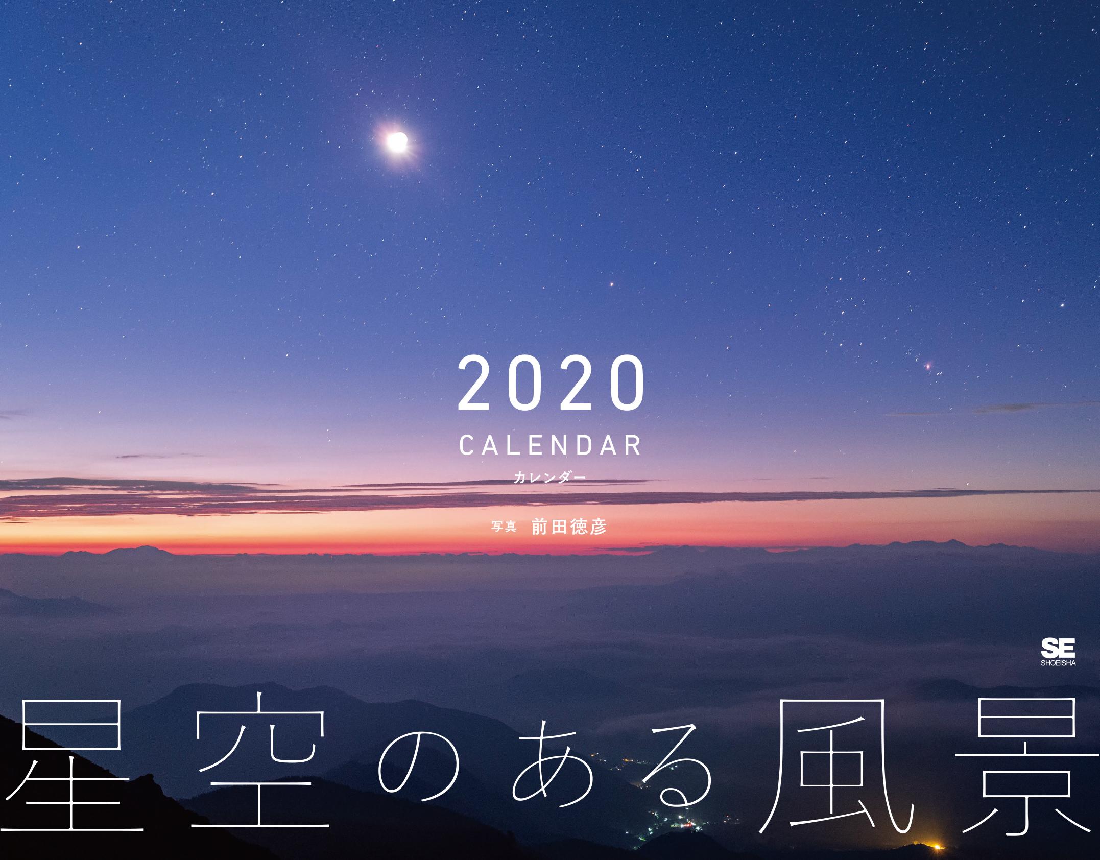 人気急上昇中の天体写真家による美しい星空のカレンダー 絶景、季節の ...