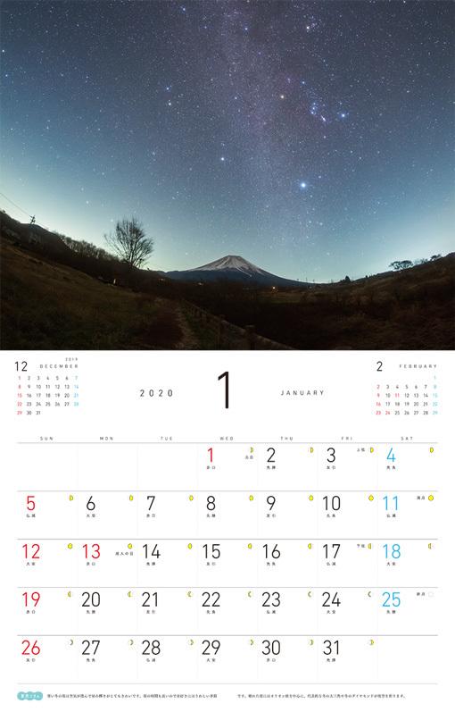 星空のある風景 カレンダー 2020(翔泳社)1月