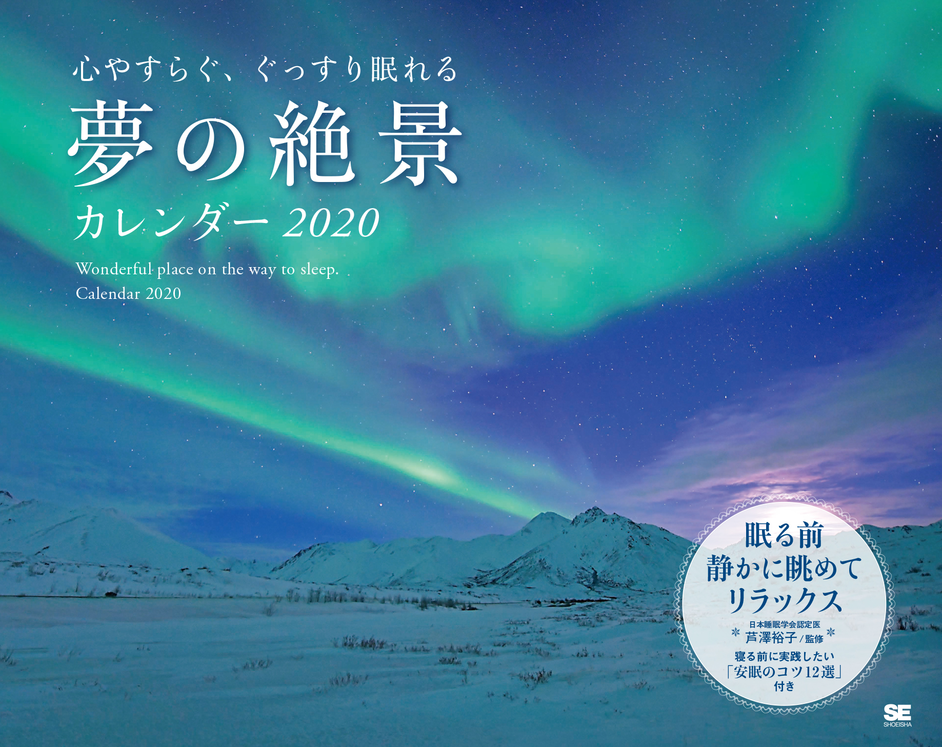 心やすらぐ、ぐっすり眠れる  夢の絶景カレンダー 2020(翔泳社)