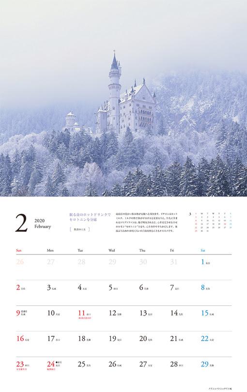 心やすらぐ、ぐっすり眠れる  夢の絶景カレンダー 2020(翔泳社)2月