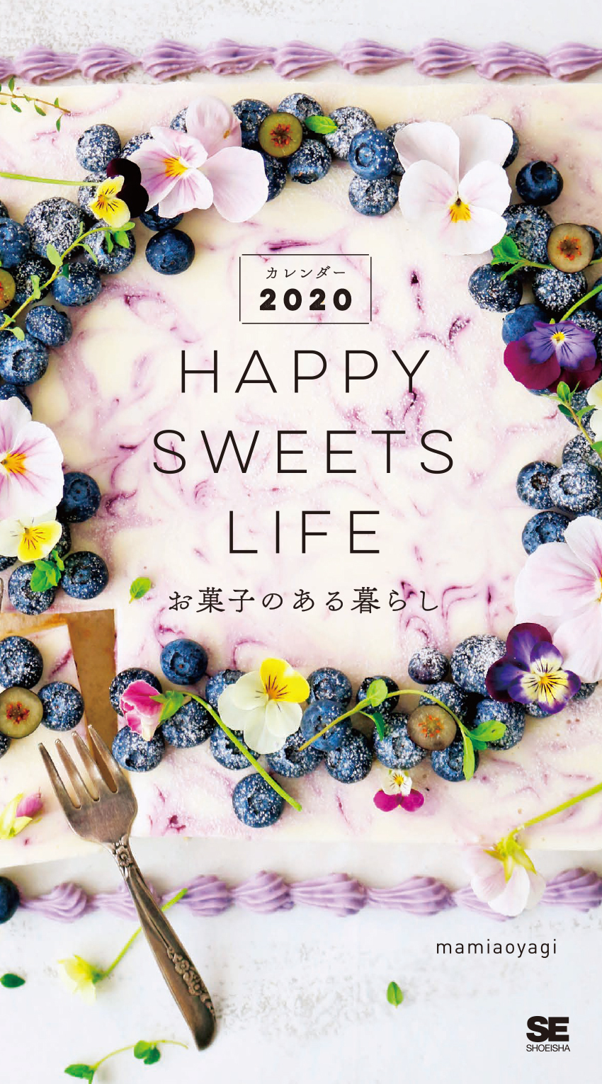 HAPPY SWEETS LIFE お菓子のある暮らし カレンダー 2020(翔泳社)