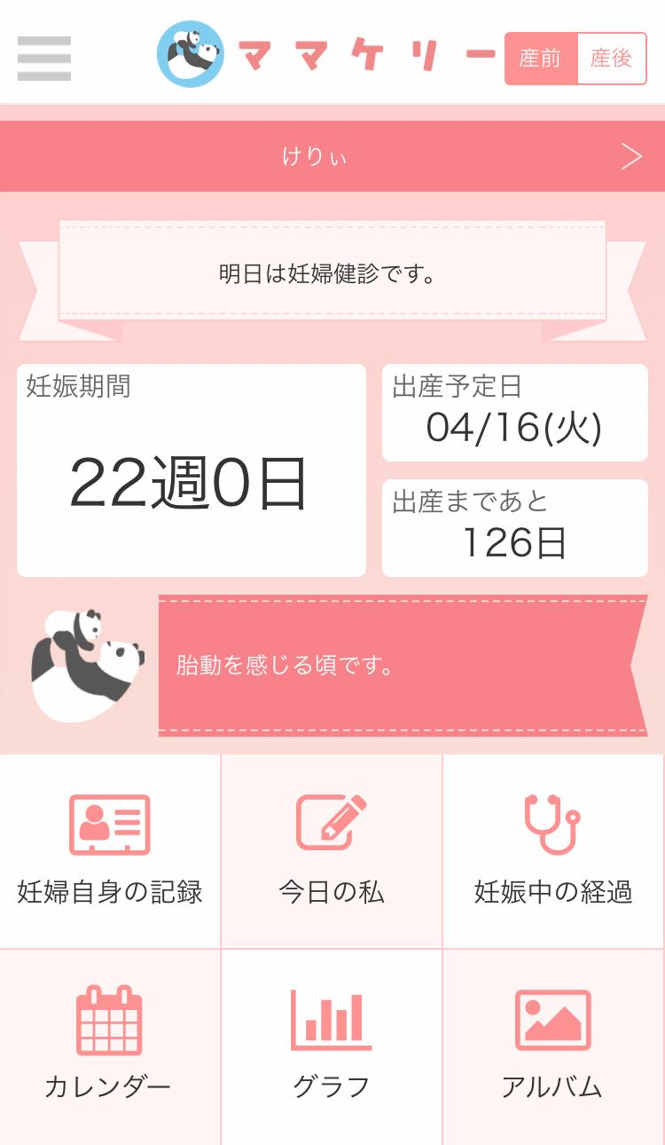 ママケリー画面イメージ(1)