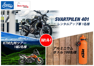 『Try the KTM & Husqvarna Motorcycles』プレゼントキャンペーン
