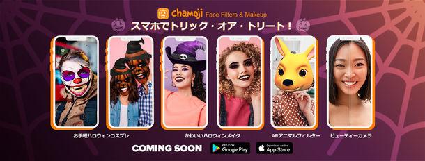自撮りカメラアプリ チャモジ 東京ゲームショウ2019にてリリース