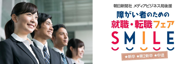 障がい者のための就職・転職フェア『SMILE』