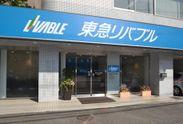 東急リバブル店舗