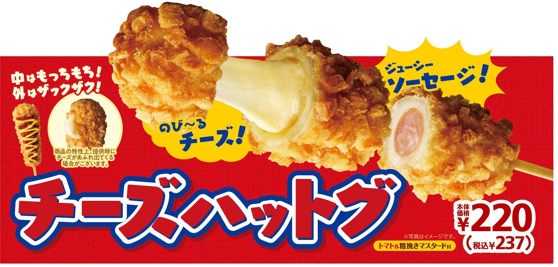 新宿 チーズ ハット グ