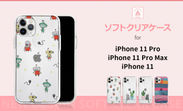 DPARKS、iPhone 11 Pro / 11 Pro Max / 11専用ケース発売