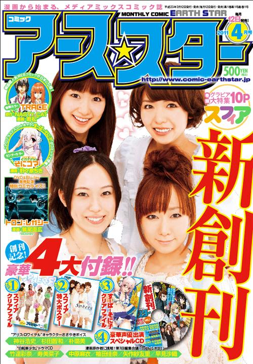 3月12日創刊「月刊コミック アース・スター」にてディズニー映画 ...