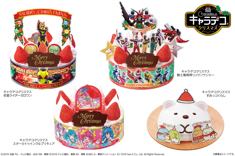 仮面ライダーやプリキュアなどのクリスマスケーキが登場