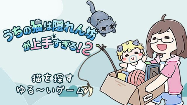 ゆるい猫探しゲームアプリ「うちの猫は隠れん坊が上手すぎる2」提供開始 画像