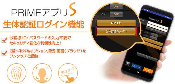 FXプライムbyGMO、スマホアプリ「PRIMEアプリS」Android版に生体認証 ...