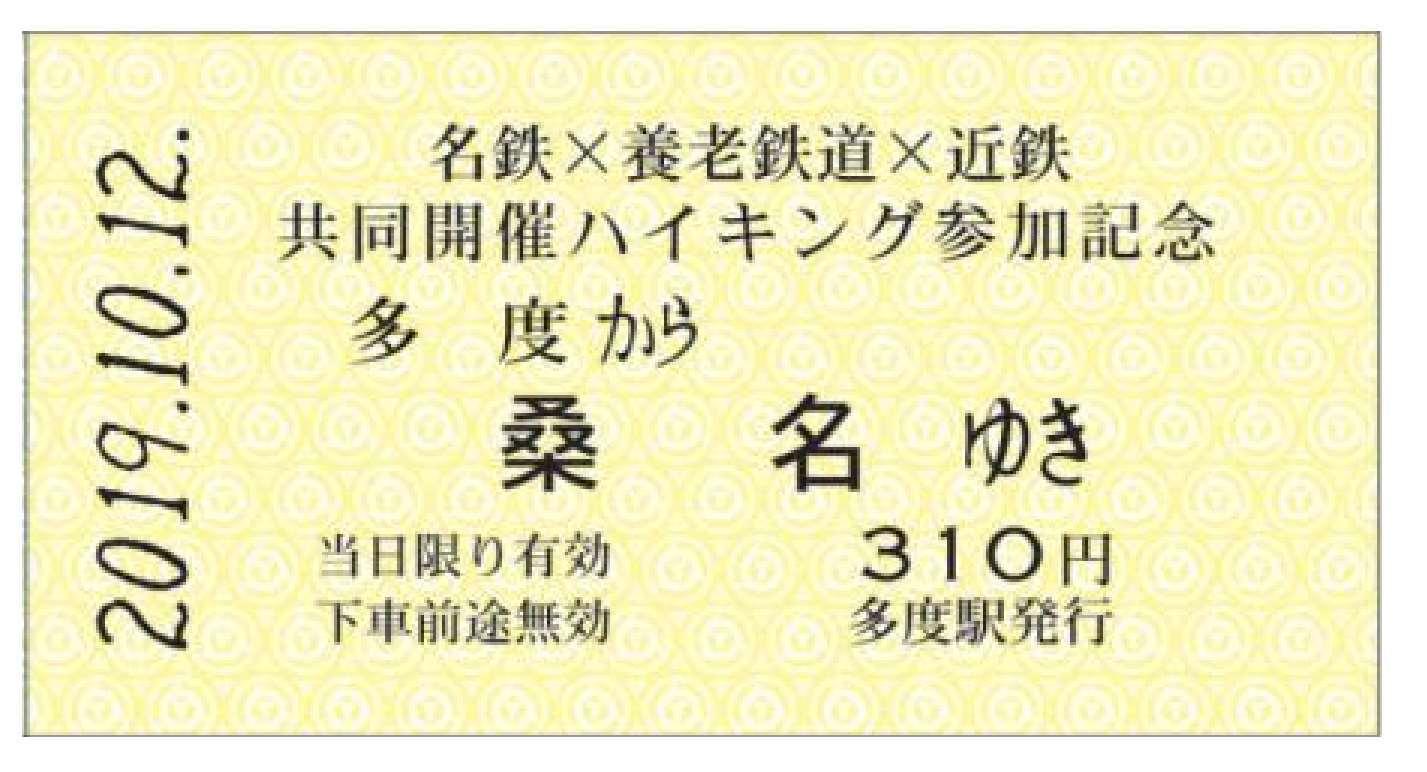 日 券 乗車 1 近鉄