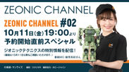 ZEONIC CHANNEL