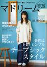 住宅・インテリア電子雑誌「マドリーム」表紙:山口紗弥加さん
