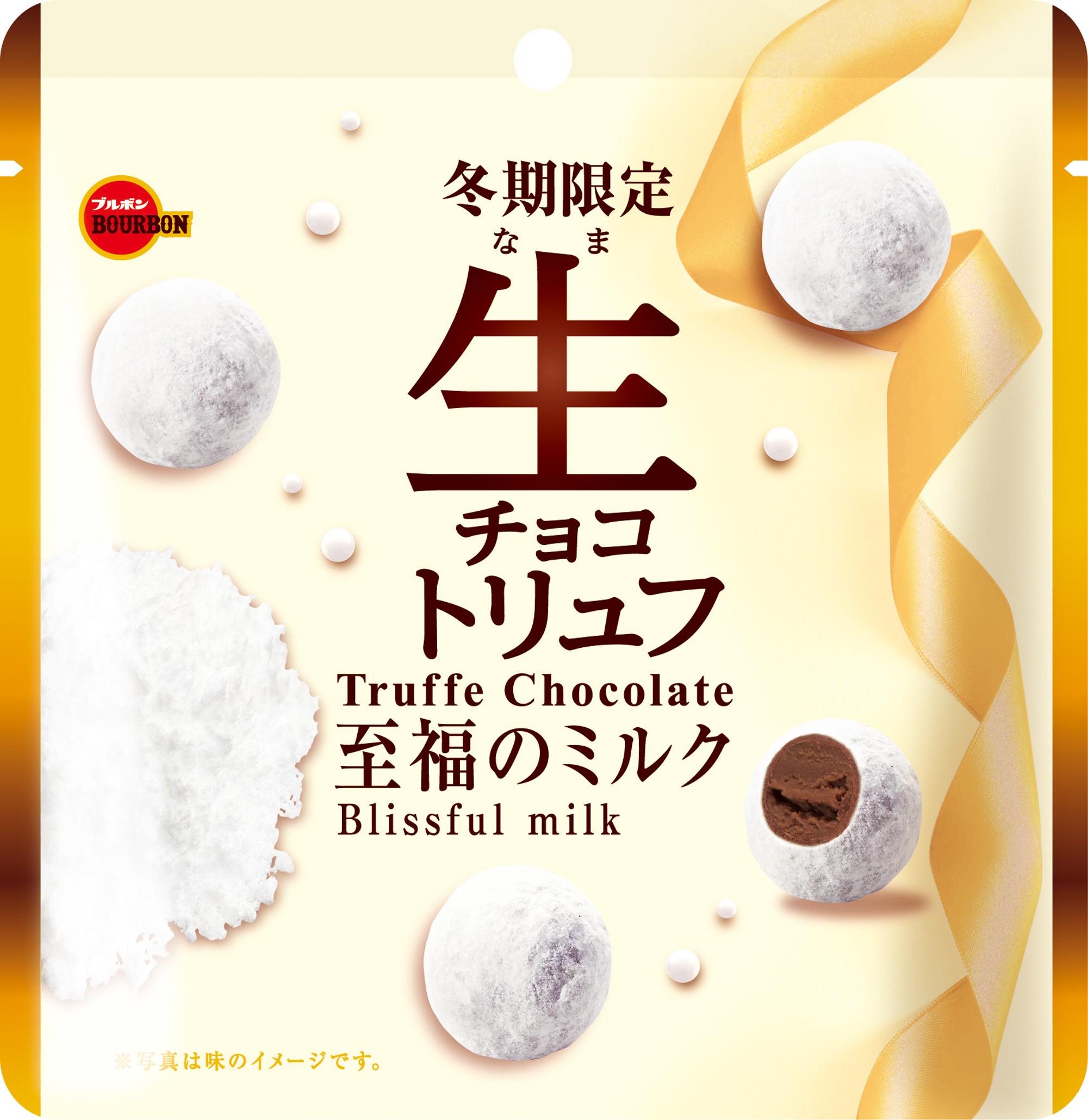 引き継ぎ ミルク チョコ データ