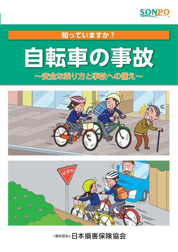 冊子「知っていますか?自転車の事故」を作成 ~自転車事故で1億円近く ...