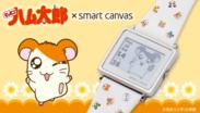 「とっとこハム太郎」とSmart Canvasが初コラボ!24時間365日楽しめる『デジタル腕時計』が登場!