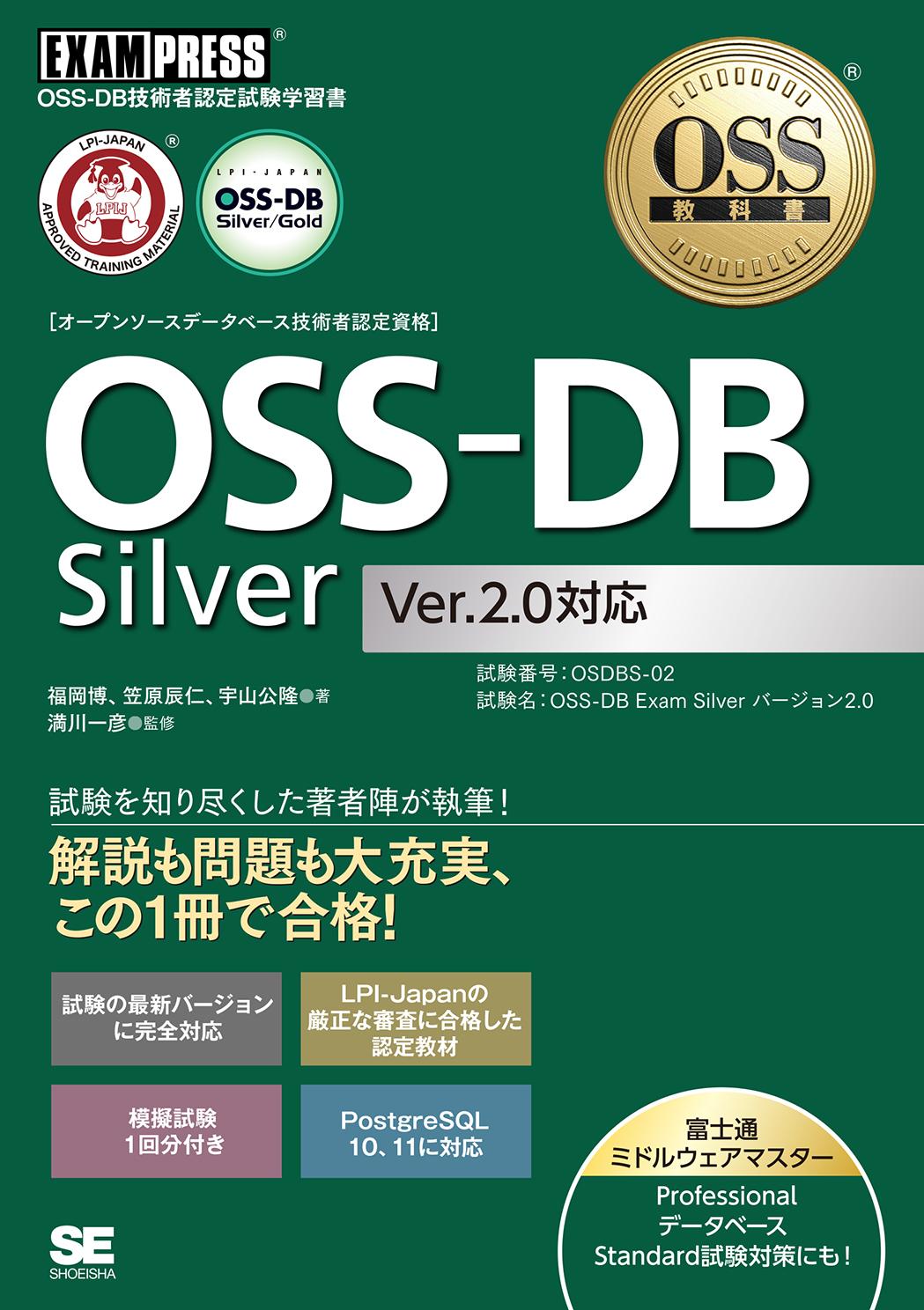 OSS教科書 OSS-DB Silver Ver2.0対応(翔泳社)
