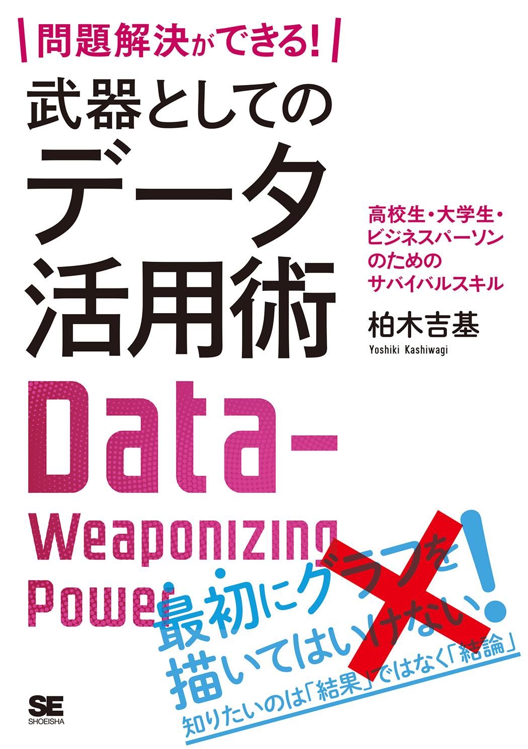 問題解決ができる! 武器としてのデータ活用術(翔泳社)