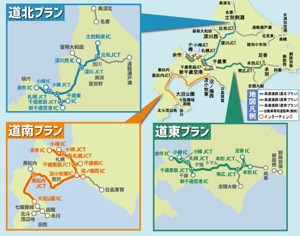 道路 北海道 高速 通行止め 高速 道路
