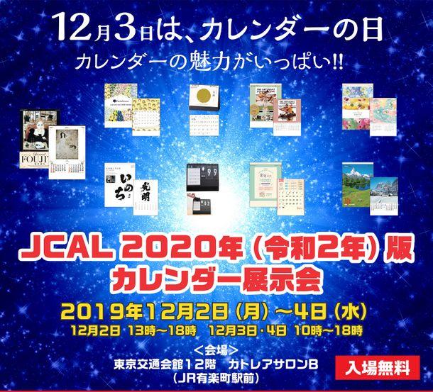 12月3日はカレンダーの日~「JCAL 2020年(令和2年)版カレンダー展示会 ...