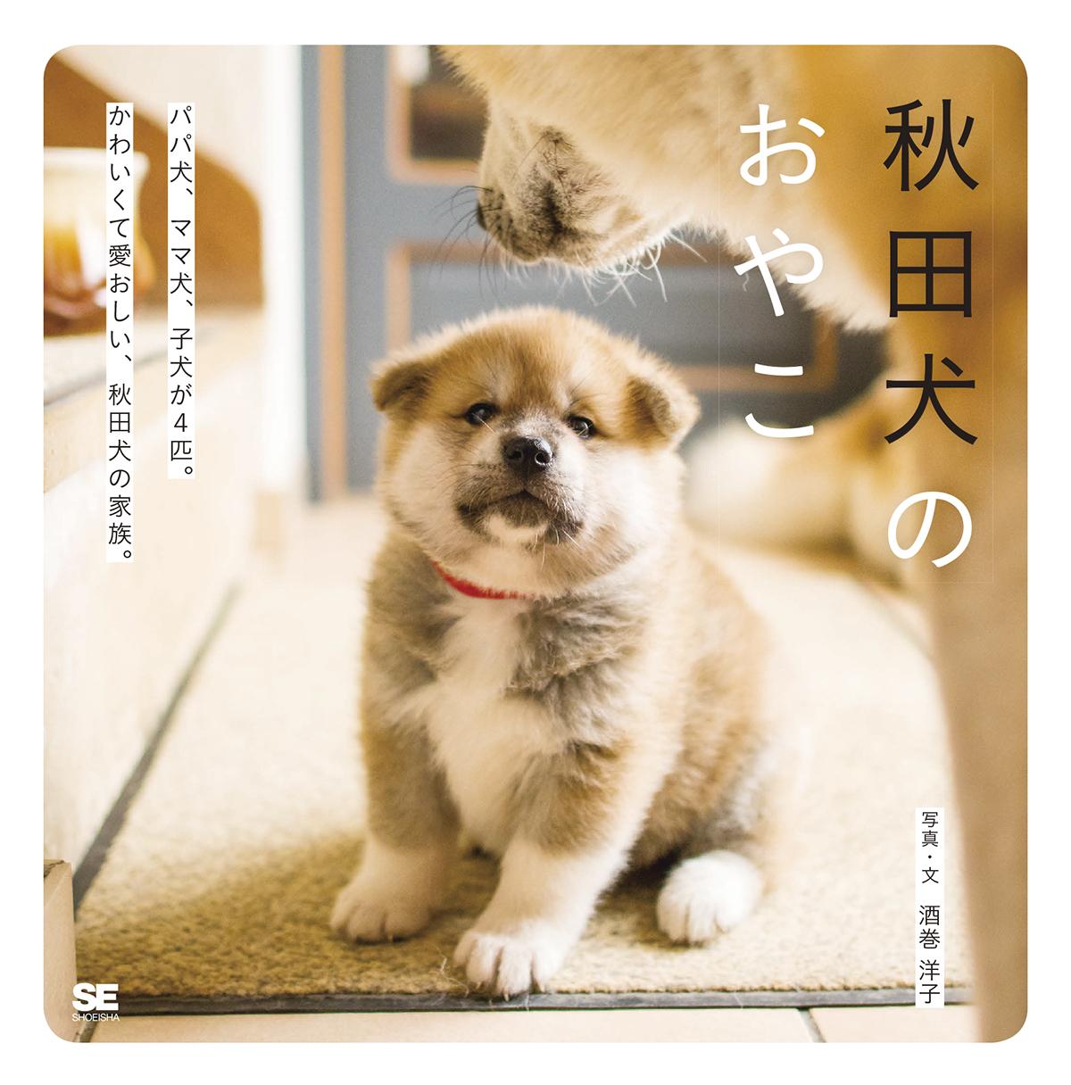 秋田犬のおやこ(翔泳社)