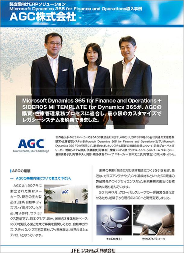 会社 agc 株式