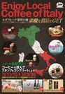Tour of Italy Coffeesキャンペーンポスター
