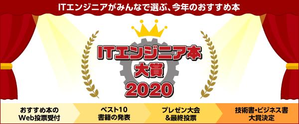 ITエンジニア本大賞 2020バナー