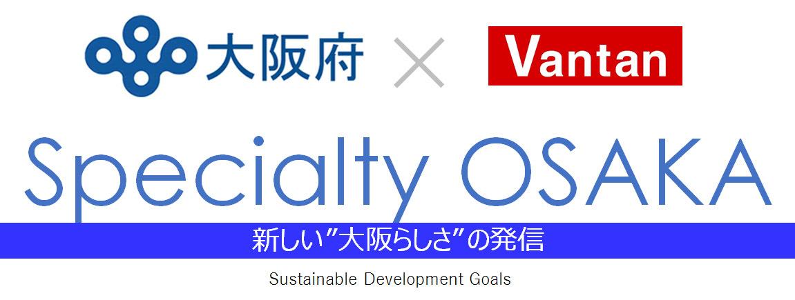 Vantan_Osakamiyage2_top