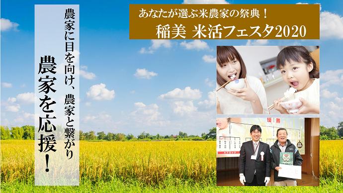 クラウドファンディング「Makuake」を利用した「あなたが選ぶ米農家の祭典 稲美 米活フェスタ20... 画像