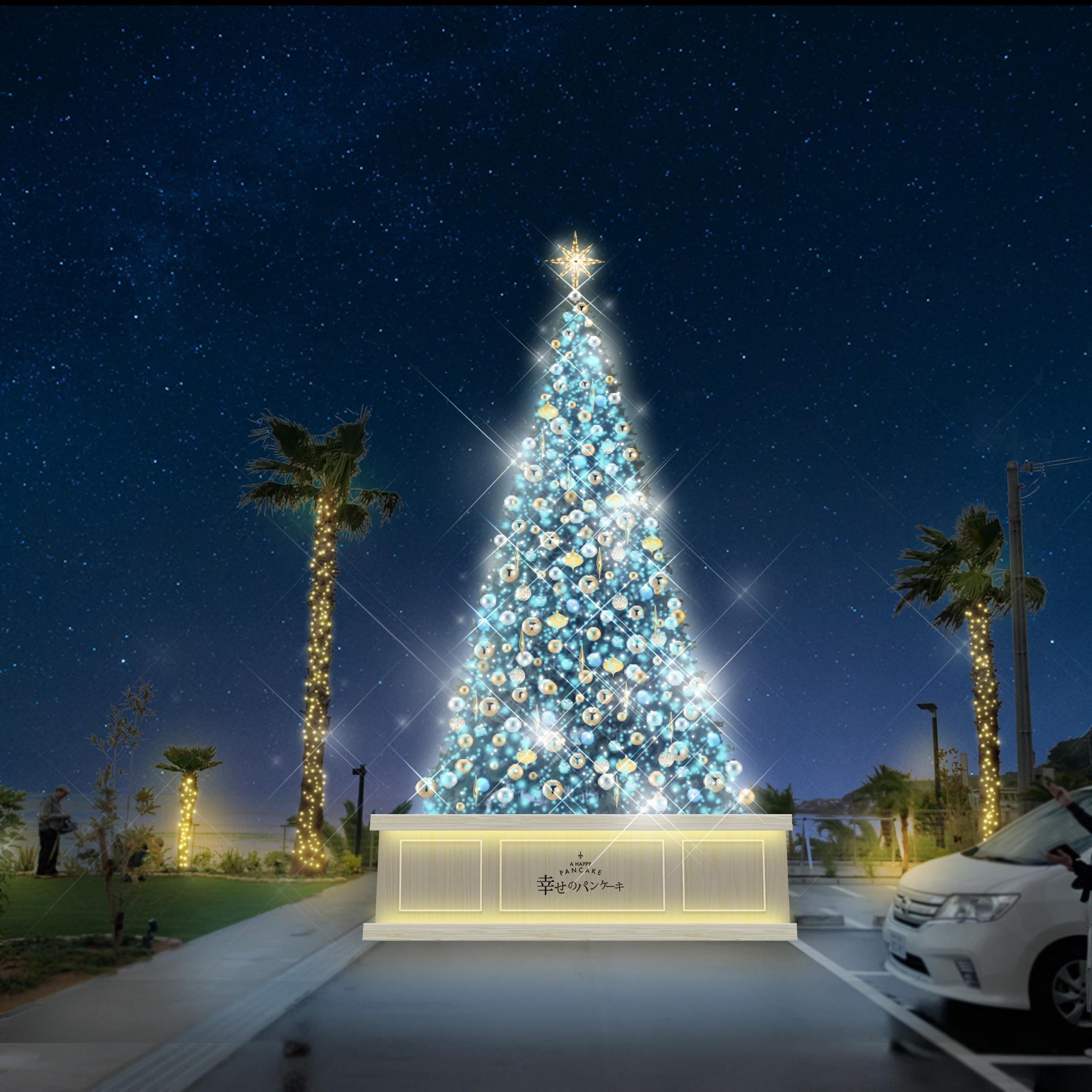 幸せのパンケーキ 淡路島リゾートに「幸せのウィンターイルミネーション」10m巨大クリスマスツリー登場... 画像