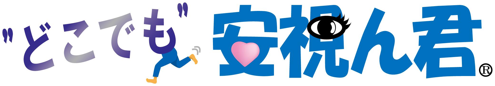 台風19号被災地の火事場ドロボーを排除!録画一体型防犯カメラ「どこでも安視ん君」を群馬県富岡市に設置 画像
