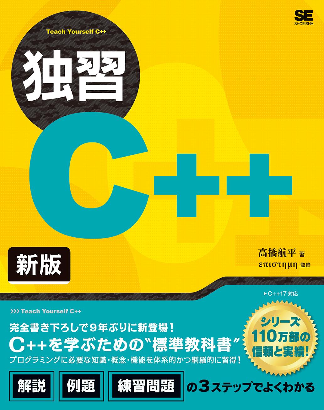 独習C++ 新版(翔泳社)